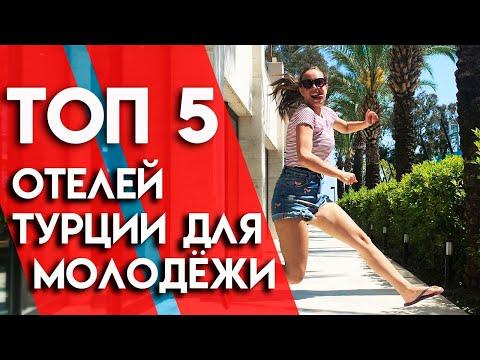 Отели в Турции БЕЗ ДЕТЕЙ   Где отдыхать молодежи в Турции?