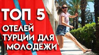 Отели в Турции БЕЗ ДЕТЕЙ Где отдыхать молодежи в Турции