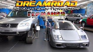 Территория НЕунылых Фольксвагенов! Музей Volkswagen. DreamRoad Германия 15.
