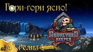 Гори-гори ясно 4 эпизод Graveyard Keeper (стрим)