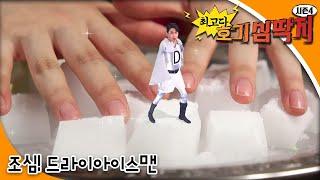 Why - 최고다! 호기심딱지 시즌4 - 조심! 드라이…