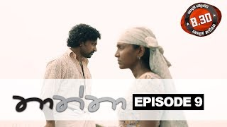 Thaththa Sirasa TV 14th July 2018 Ep 09 HD Thumbnail