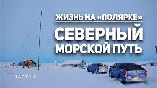 Как живут люди на полярной метеостанции. Северный морской путь, как не провалиться под лёд. Часть 8