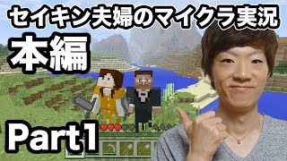 【マインクラフト】本編Part1 新しい世界【セイキン夫婦のマイクラ実況】 thumbnail