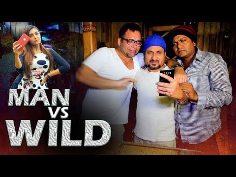 Man VS Wild  ম্যান ভার্সেস ওয়াইল্ড  Saju Khadem  Iresh Zaker  Urmila  Sanjida  Eid Natok