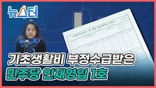 더불어민주당 영입인재 1호 최혜영 교수, 혼인신고 미루고 기초생활비 부정수급?