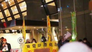 2016.03.11「第30回東京電力本店合同抗議行動」