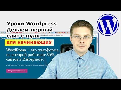 WordPress для чайников лайза сабин-вильсон pdf