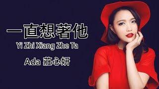 莊心妍 【一直想著他/Yi Zhi Xiang Zhe Ta】【歌詞/Lyrics】