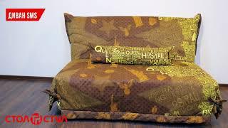 Диван SMS 1,2 State brown. Обзор стула от Стол и Стул - интернет магазин мебели