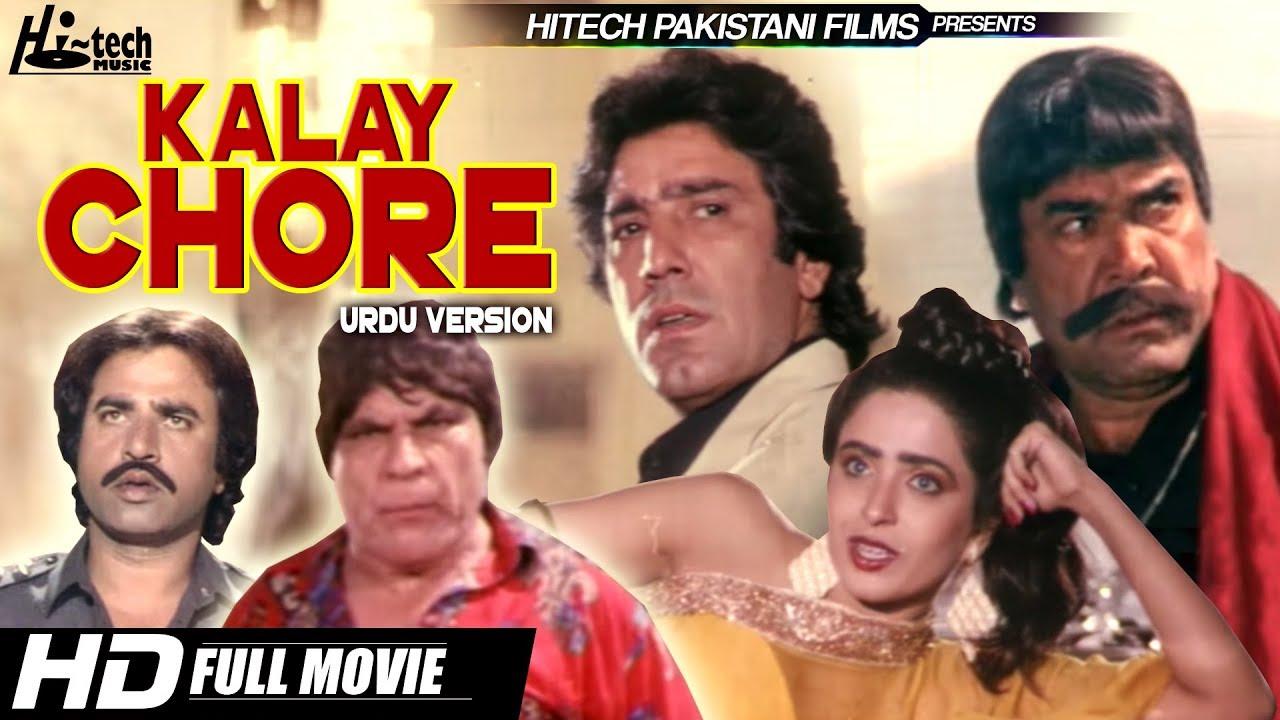 KALAY CHORE (URDU FULL MOVIE) - JAVED SHEIKH, SULTAN RAHI ...