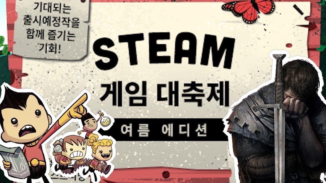 [스팀게임할인] 스팀 게임 대축제시작! (1200$를 → 30$에 구매할 수 있는 번들도 있네~?)