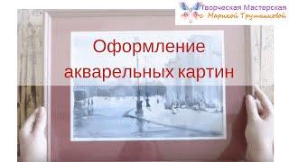 оформление акварельных картин(, 2013-08-26T13:59:33.000Z)