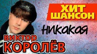 Виктор Королев - Никакая (Video)