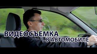 Видеосъемка в автомобиле