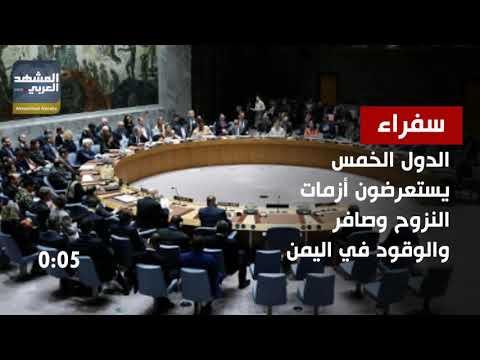 اجتماع دولي رفيع حول اليمن.. نشرة الخميس (فيديوجراف)
