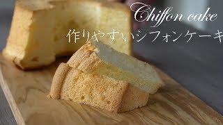 ふわふわシフォンケーキの作り方/chiffon cake recipe~asmr cooking 音の癒しと大切な人に贈るレシピを ご紹介してます。 チャンネル登録→https://goo.gl/...