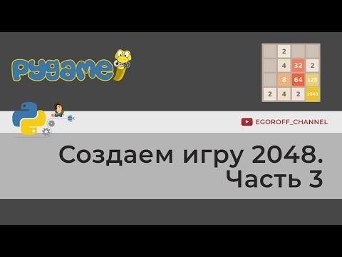 Пишем игру 2048 на Python Pygame. Часть 3 Создаем игровой цикл игры