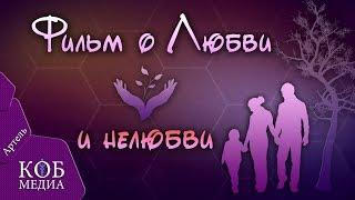 Фильм о Любви и нелюбви