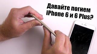 Давайте погнем iPhone 6 и 6 Plus?