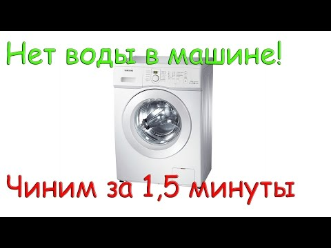 35 не набирается вода в стиральную машину - how to fix a washer that won't fill with water
