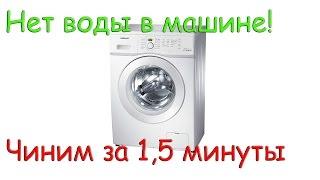 видео В стиральной машине не закрывается люк, не знаете что делать?