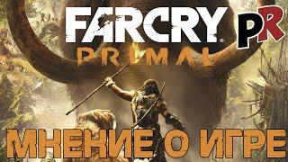 Far cry Primal. Провал или..? Русский обзор и мнение.
