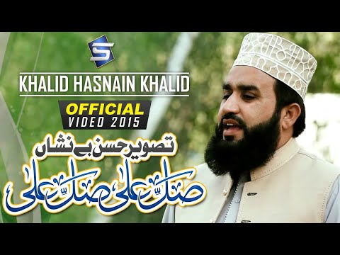 Khalid Hasnain Khalid New Naat 2016 - Tasveer husn e benishan - R&R by Studio5