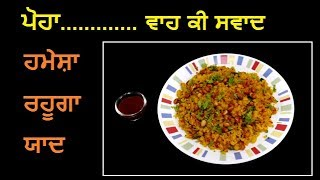 POHA RECIPE IN PUNJABI | HOW TO MAKE TASTY POHA