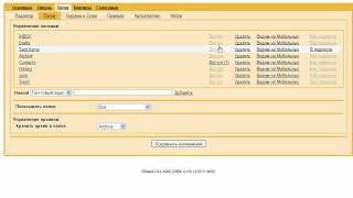 Часть 1. Обзор и настройка электронной почты.