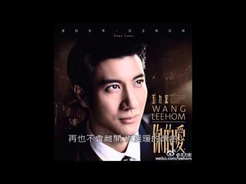 王力宏 - 你的愛 電台首播版 (高音質+字幕)