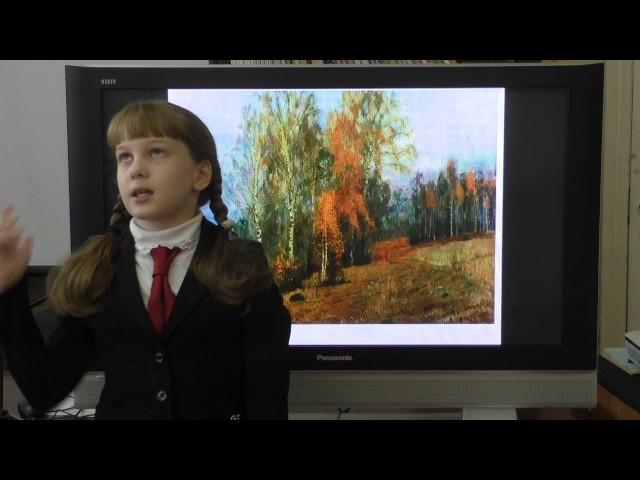 Изображение предпросмотра прочтения – ЕлизаветаМихненко читает произведение «Осень.» И.С.Тургенева