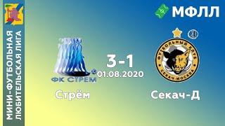 Стрём 3 1 Секач Д 01 08 2020 Первая лига