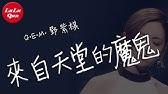 抖音《來自天堂的魔鬼》G.E.M. 鄧紫棋【動態歌詞Lyrics】
