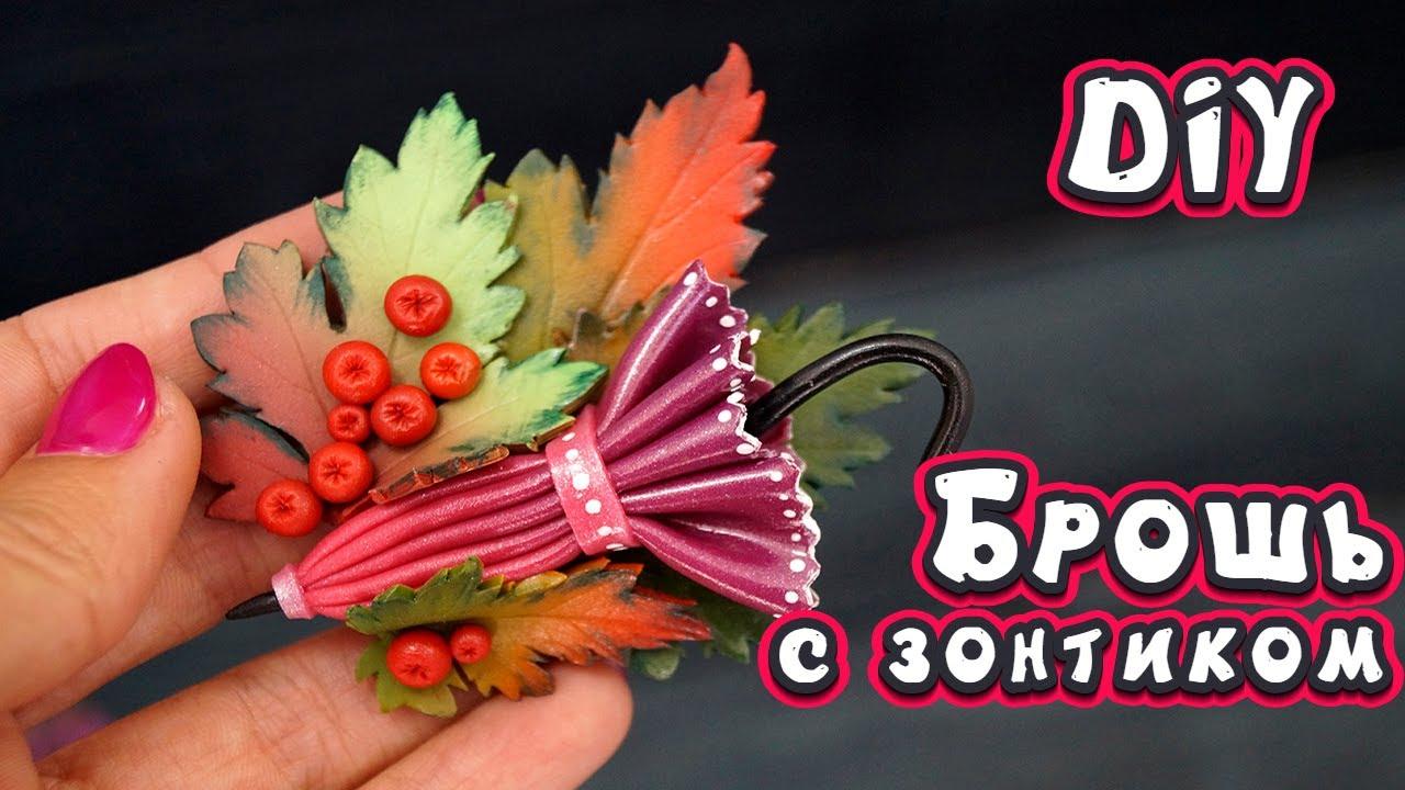 ? CERNIT МАРАФОН #Задание №1 : Брошь с зонтом ❤ DIY ❤ Полимерная глина