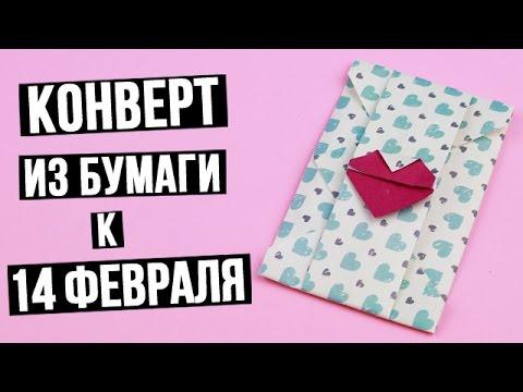Как сделать конверт из бумаги к 14 февраля своими руками