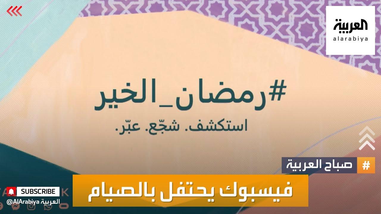 صباح العربية | فيسبوك يحتفي بشهر الصوم بحملة رمضان الخير  - نشر قبل 21 ساعة