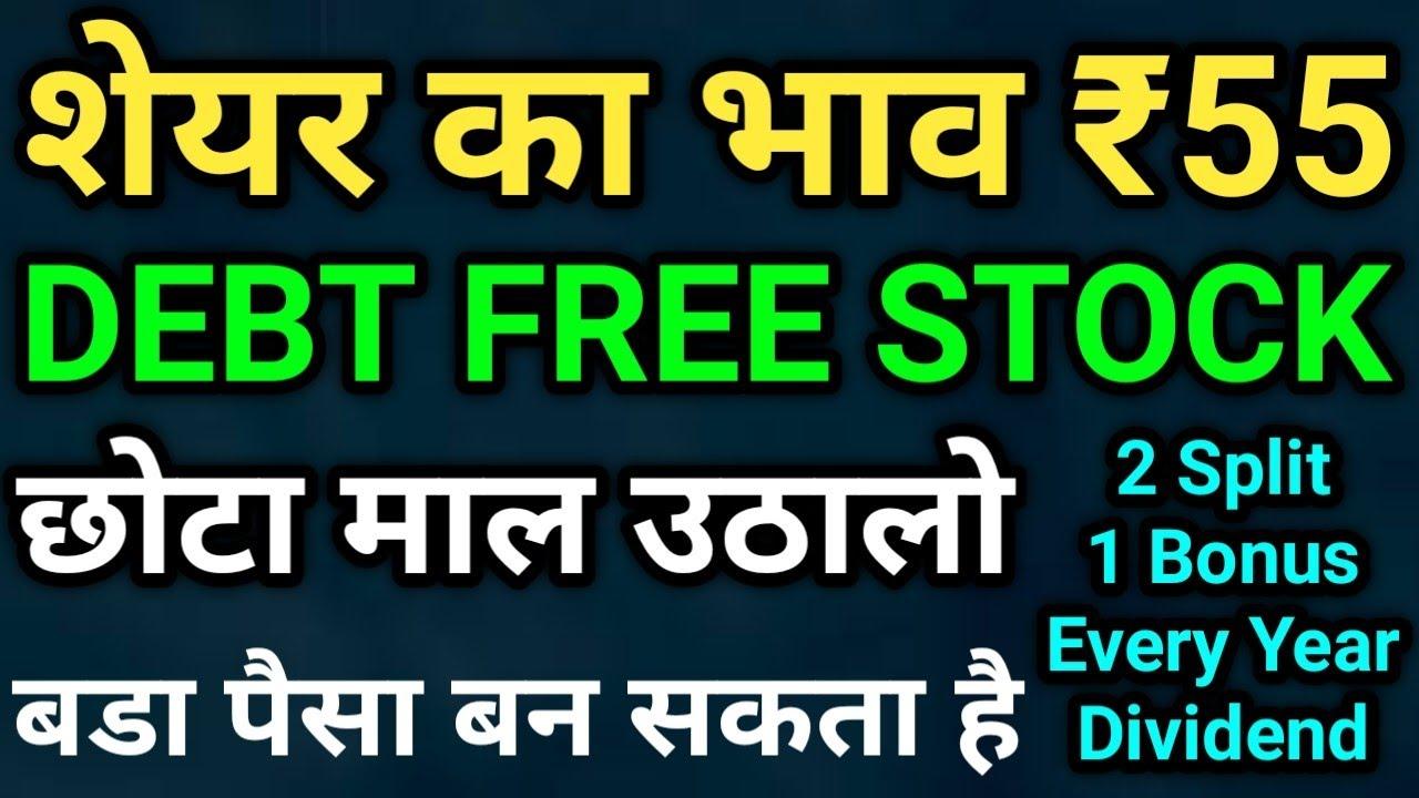 शेयर का भाव ₹55, Debt Free Stock, 2 Split, 1 Bonus, Every Year Dividend, Long Term, Small Cap Share,