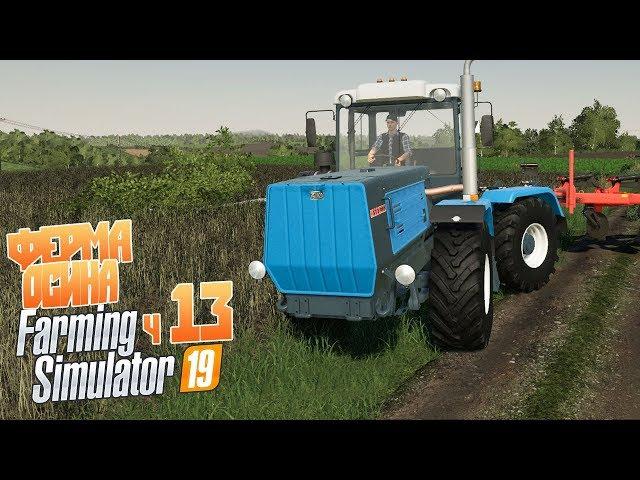 Пригнали новый Т-150 - ч13 Farming Simulator 19