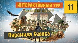 Assassins Creed Origins - Интерактивный тур - Часть 11
