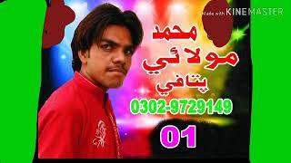 Mohammad Malai Bheegi Palko Par Naam Tumhara Hai Shaman Ali Mirali Sindhi song in DJ Indian so molai