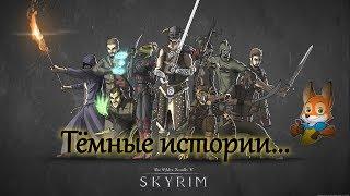 #2. Skyrim - Тёмные истории. Научите быть вором.