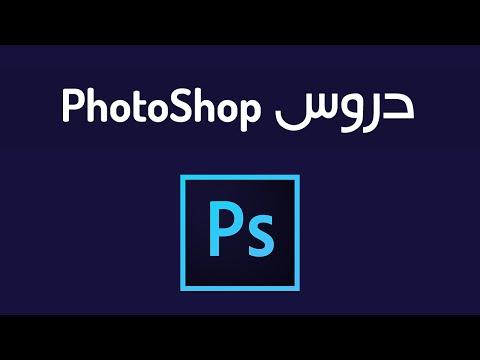 دروس Photoshop