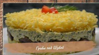 Новогодний салат Грибы Под Шубой - Вкуснейший салат на новогодний стол! [Семейные рецепты]