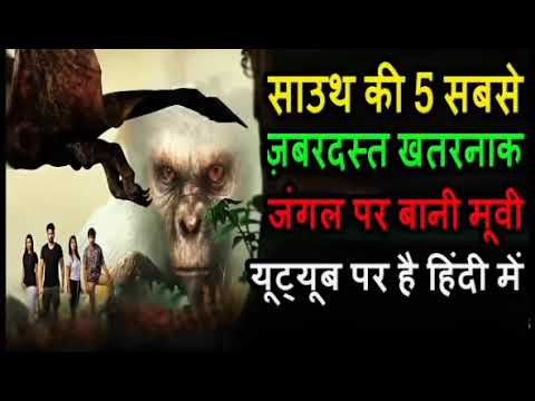Top 5 Best South Forest Hindi Dubbed Movies | Top 5 Forest Movies In South | Top5 Hindi