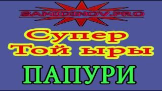 Рахымжан Жакайым Алты жарым Music Version