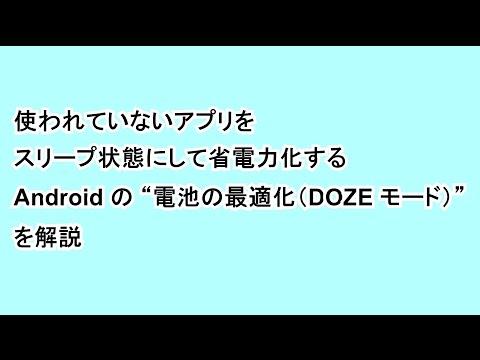 """使われていないアプリをスリープ状態にして省電力化する Android の """"電池の最適化(DOZE モード)"""" を解説"""