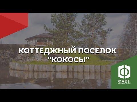 Ждем вас в 'Кокосах'! 12 км от СПб. Участки в коттеджных поселках Ленинградской области