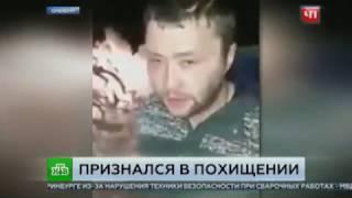 Похитителя школьницы из Оренбурга пришлось спасать от разъяренных горожан