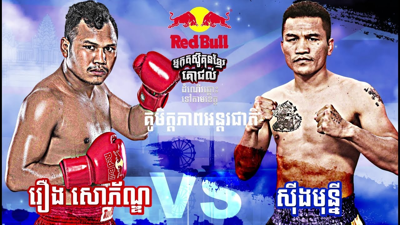 TVC Red Bull Kun Khmer, CNC Boxing, 23 February 2019, SPORT ZONE